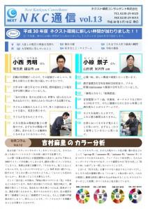 next-magazine13