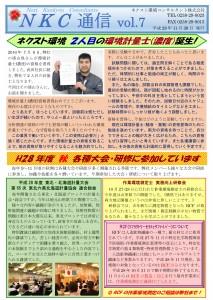 next-magazine7-1