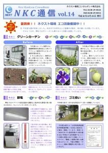 next-magazine14